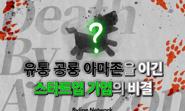 [카드뉴스] 유통 공룡 아마존을 이긴 스타트업의 비결