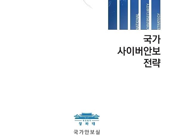 대한민국 최초 '국가사이버안보전략' 마련…시행계획도 나온다