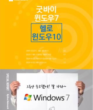 굿바이 윈도우7, 헬로우 윈도우10