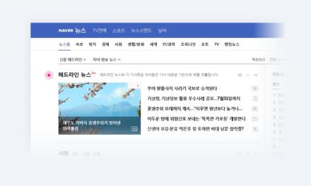 네이버뉴스, 사람 손 편집 멈췄다