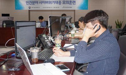 KISA, 민간 사이버 위기대응 훈련 실시…기업 60곳 최다 참가