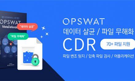 옵스왓, 오토캐드 등 71개 파일형식 무해화(CDR) 지원 확장…포렌식 기능도 제공