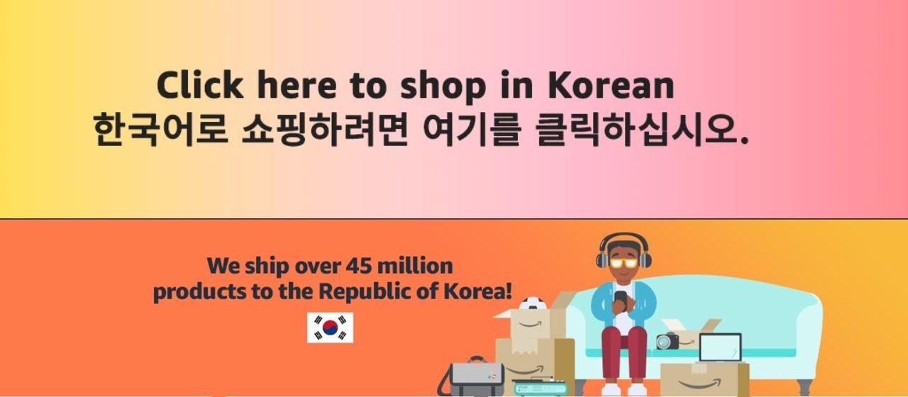 아마존이 한국에서 하고 있는 것, 하고 싶은 것