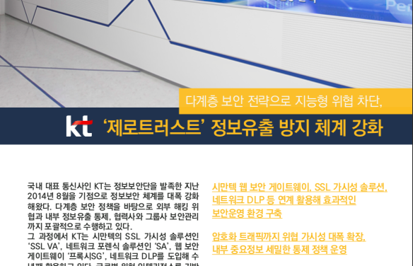 [케이스스터디] KT의 다계층 보안체계