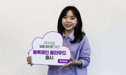 KINX, 공용 보안존 담은 '블록체인 클라우드 서비스' 개시