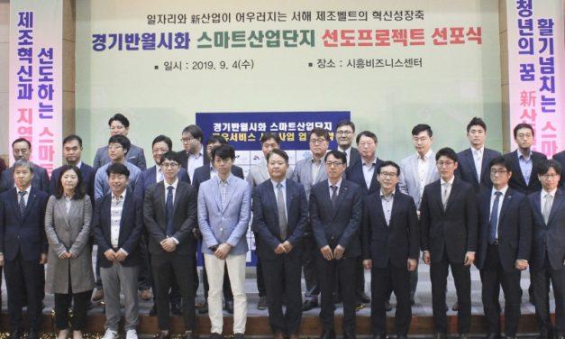 SK인포섹, 스마트 산업단지 '융합보안' 사업자로 참여