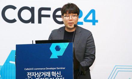 카페24, '전자상거래 혁신' 개발자 세미나 개최