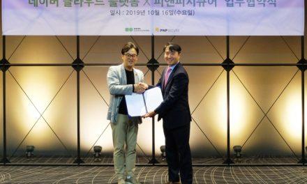 """피앤피시큐어-NBP 협력 """"DB, 클라우드 통합 정보보안 서비스 제공"""""""