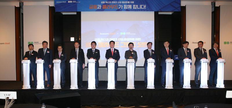 NBP-코스콤, 금융 특화 클라우드 개설