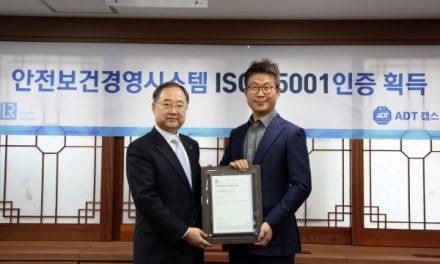 ADT캡스, 안전보건경영시스템 인증 'ISO 45001' 획득