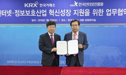KISA, 정보보호 스타트업 8개사 한국거래소 스타트업 마켓(KSM) 등록 추천