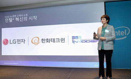 인텔의 넥스트는 엣지 AI 컴퓨팅, 한국은 어디까지 왔나