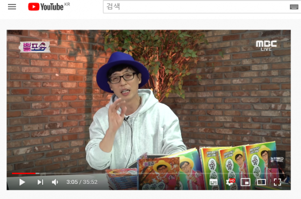 유튜브에서도 방송 공식 짤방 볼 수 있다