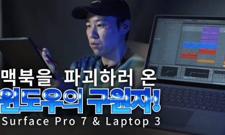 [까다로운 리뷰] 서피스 랩탑 3, 서피스 프로 7