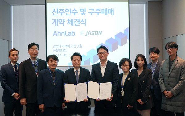 안랩, AI 정보보안 스타트업 '제이슨' 인수