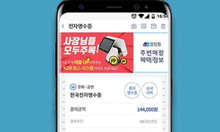 마크애니·한국전자영수증, 블록체인 기반 전자영수증 유통 기술 개발