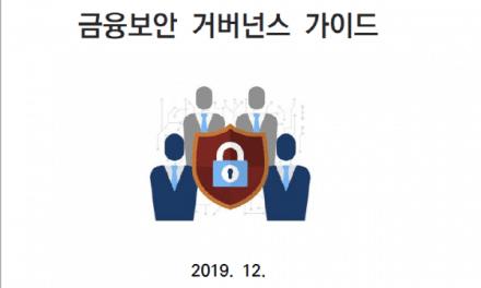 금융사 IT·보안 '5・5・7' 기준 효력 일몰, 완전 자율로…'금융보안 거버넌스 가이드' 개정