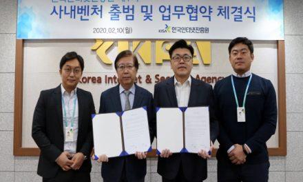 KISA, 첫 사내벤처 '시큐리티 AI+' 출범