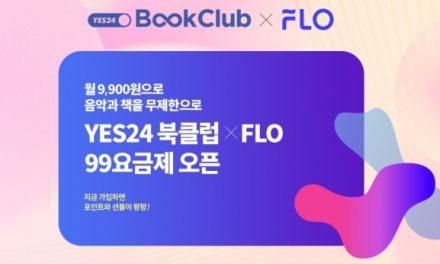 """""""예스24+플로=9,900원"""""""