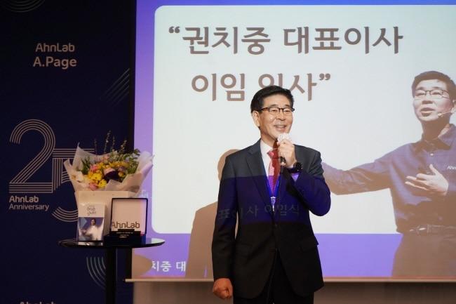 안랩, 권치중 대표 이임식…강석균 신임 대표이사 선임
