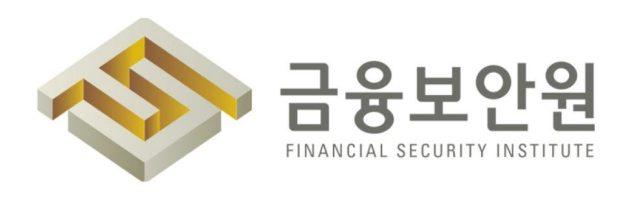 금융보안원 조직개편, 데이터혁신센터·DT평가실 설치