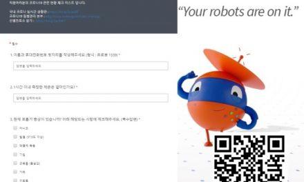유아이패스, 코로나19 직원 건강체크 로봇 개발·무료 배포
