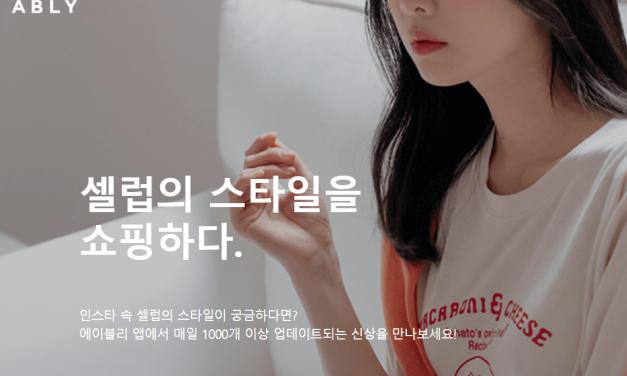 론칭 2년만에 한국 1위 패션 쇼핑앱 만든 에이블리의 비결