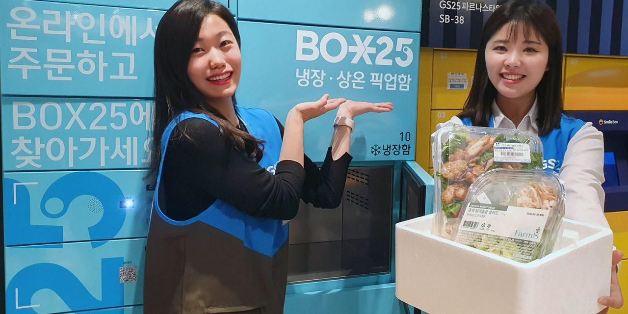 GS25 냉장 무인 보관함 론칭의 의미