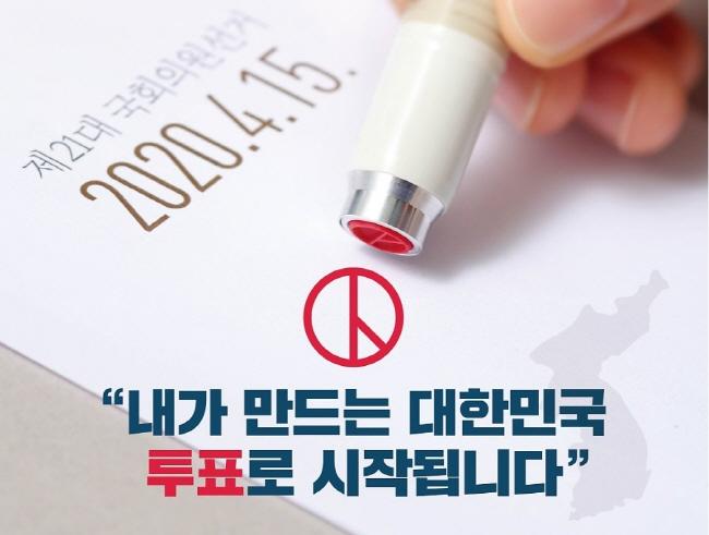 [주간 트렌드 리포트] 4·15 총선, 정당별 IT 공약