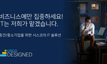 시스코, 중소기업 맞춤형 솔루션 패키지 '디자인드' 공개