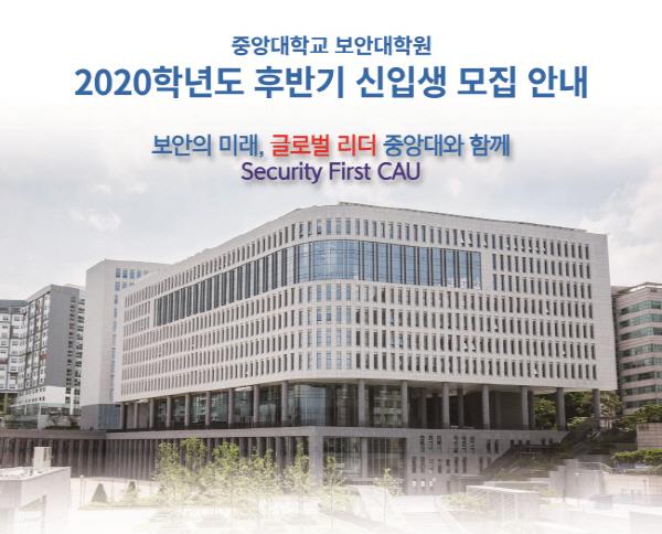 중앙대학교 보안대학원, 금융보안 전문가 양성 석사과정 신입생 모집