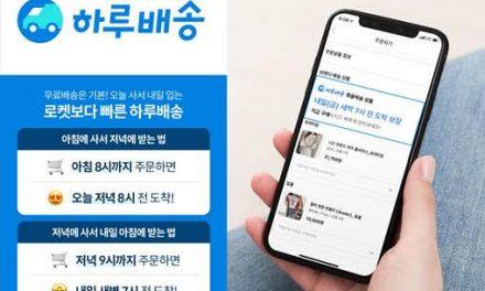 브랜디, 동대문 패션 '하루 배송' 시대 연다