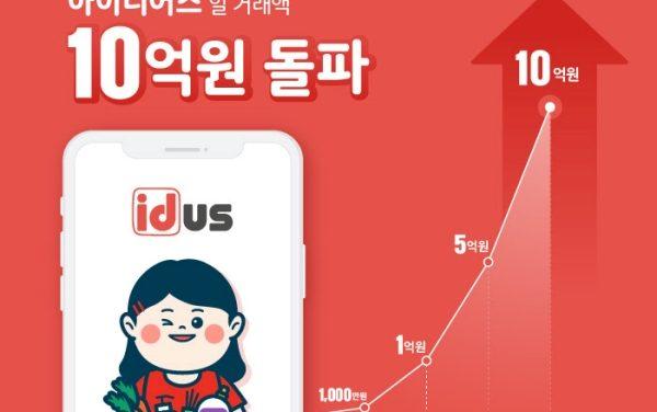 수공예 장터 '아이디어스', 일 거래액 10억원 돌파