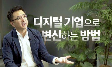 [인터뷰] 디지털 기업으로 한 방에 변신하는 방법