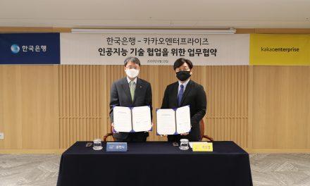 카카오엔터프라이즈, AI로 한국은행 업무 고도화 돕는다