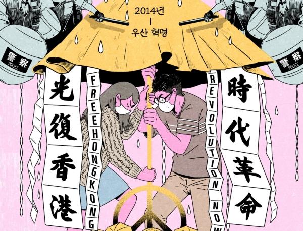 [둘러보세요] <홍콩, 봄> 초단편 만화 온라인 전시회