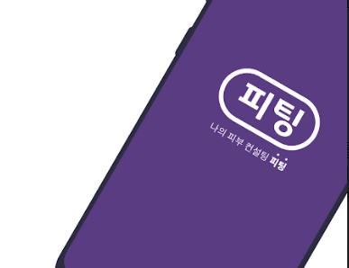 나에게 맞는 화장품, 써보고 구매하는 앱 출시