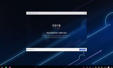 OS에 다시 도전장 던진 한컴…'한컴구름' 무료 배포 시작