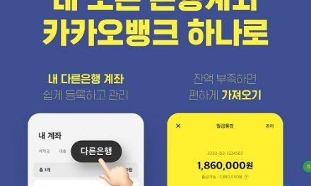 카카오뱅크의 이기적인(?) 오픈뱅킹 서비스, 배경은?