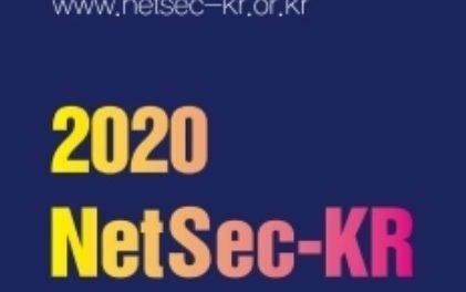 'NetSec-KR 2020' 16-17일 열린다…포스트코로나·데이터경제 시대 정보보호 조명