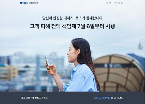 """토스·카카오페이 """"부정결제 피해금액 전액 보상할 것"""""""