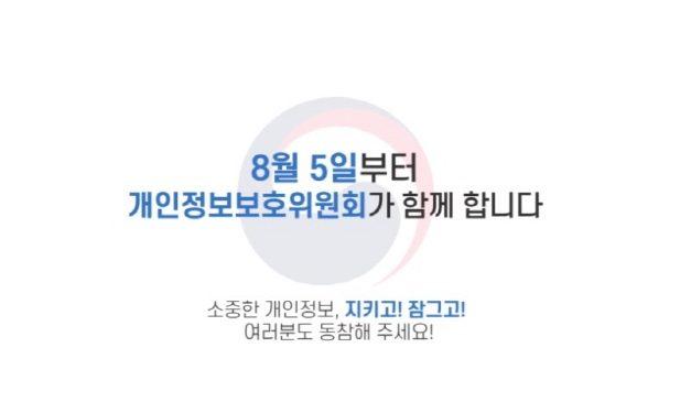 개인정보보호 컨트롤타워 '개인정보보호위원회' 5일 출범