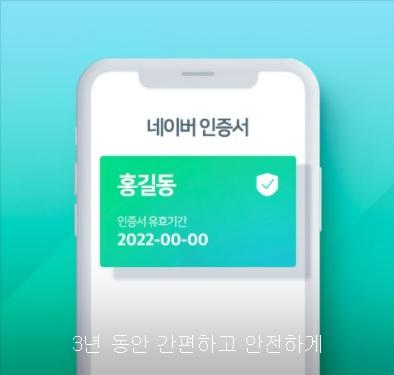 한컴위드, 네이버와 협력…'네이버 인증서' 기반 사설인증서 사업 추진