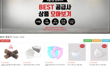 [개미 일기] B2B 도매몰 위탁 판매, 할 만 한가요?