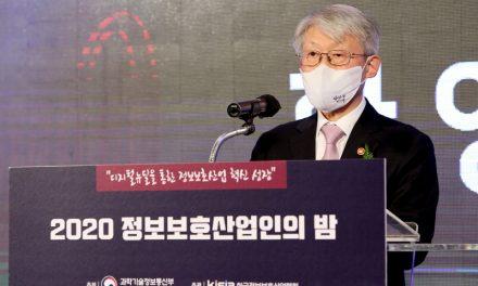 """""""K-사이버방역 지속 추진…정보보호산업 혁신성장 지원"""""""
