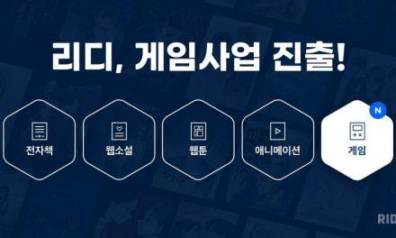 리디, 웹툰 이어 게임까지 영역 확장