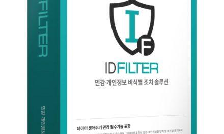 지란지교데이터, 개인정보 비식별화 솔루션 '아이디필터' 출시
