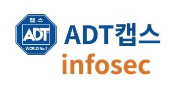 ADT캡스 인포섹, RCE 해킹 사고 점검 도구 무료 배포