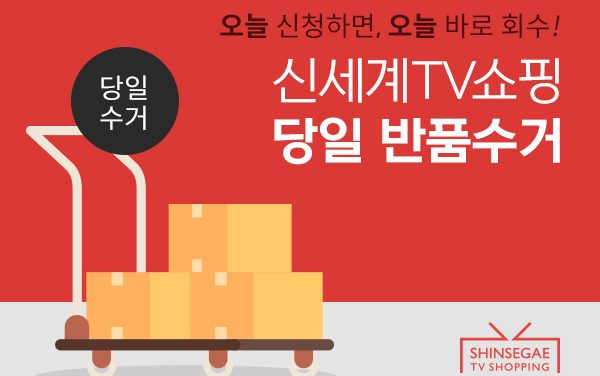 신세계TV쇼핑, 반품·교환 당일 회수 서비스 도입