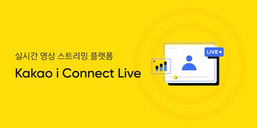 카카오엔터프라이즈, 라이브 영상 서비스  쉽게 개발하는 플랫폼 출시
